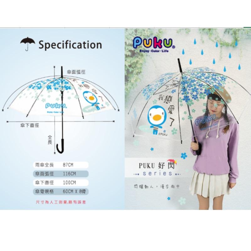 PWP PUKU Umbrella @ $10!!