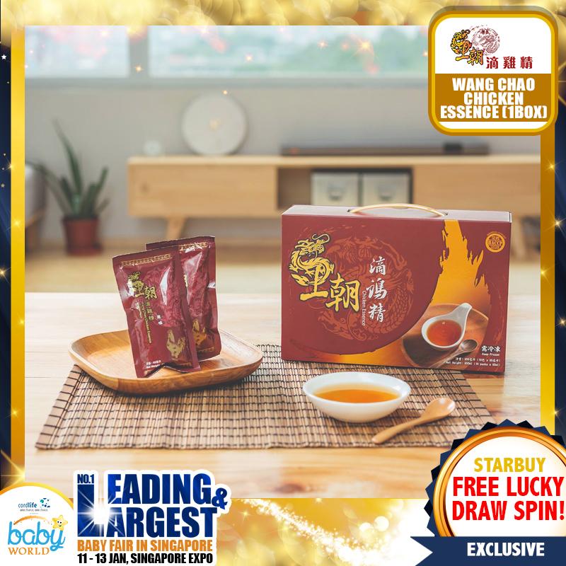 Wang Chao Chicken Essence (Original Flavor) 1 box