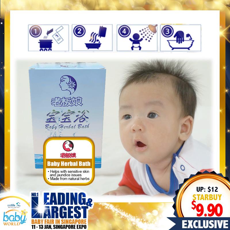 LAO BAN NIANG - Baby Herbal Bath
