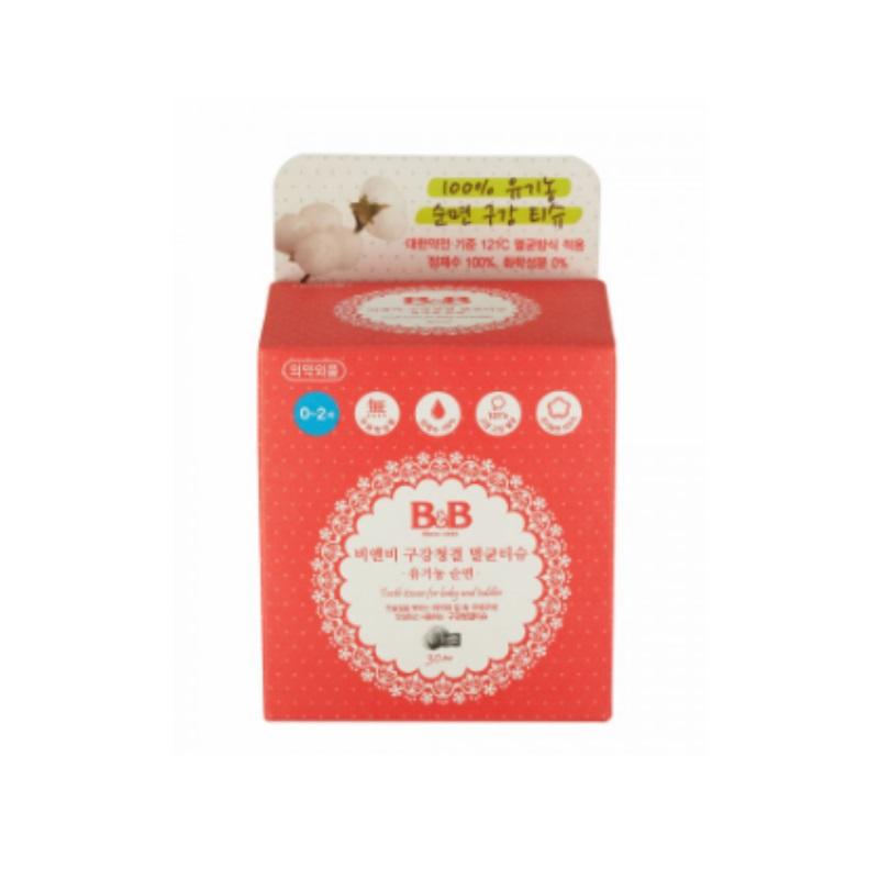 B&B Mouth Wipes/Tooth Tissues For Baby & Children (1 FOR 1!!)