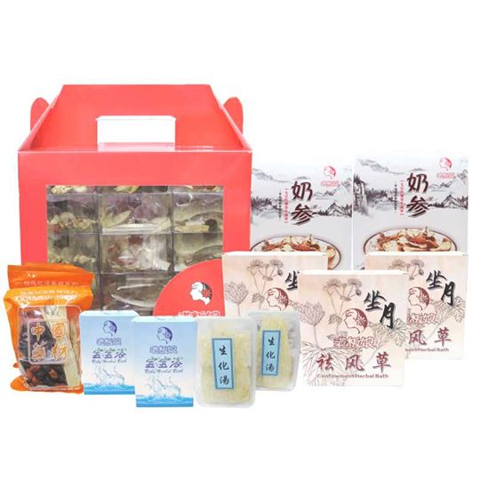 LAO BAN NIANG EXQUISITE CONFINEMENT PACKAGE